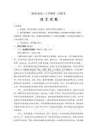 贵州省遵义2020届高三上学期第一次大联考 语文试题附答案