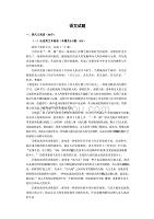 西藏昌都市2020届高三上学期期中考试语文试卷附答案