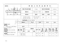 焊接工艺设计作业指导书