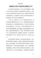 最新统计员实习报告范文精选2019