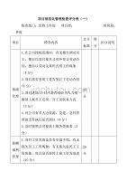 项目规范化管理检查评分表(一)