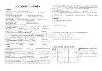 土木工程制图(二)考试B