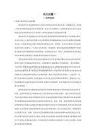 黑龙江省安达市2020届高三上学期期末模拟(1)语文试卷附答案