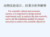 动物设计-四川大学动物中心