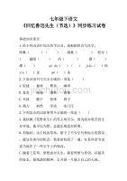 七年级下语文《回忆鲁迅先生(节选)》同步练习试卷含答案