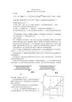考研文档 哈尔滨工业大学硕士研究生入学考试试题 物理化学真题及部分答案