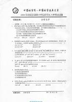 考研文档 中国科学院分析化学考研试题及答案