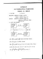 10.物理化学物理化学研究生入学试题 物理化学答案4