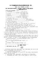 2019年福建省初中学业考试模拟考试卷(四)附答案