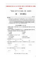 安徽省皖南八校2018_2019学年高二数学12月联考试题理(扫描版无答案)