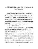 2019年某某区委宣传部党支部书记抓基层党建工作述职报告