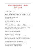 福建省福州市八县(市)一中2018_2019学年高二政治下学期期中联考试题