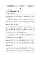 内蒙古鄂尔多斯市2018-2019学年高一下学期期末考试语文试卷 附答案