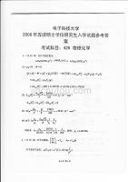 9.物理化学物理化学研究生入学试题 物理化学答案3
