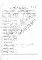 考研文档 哈尔滨硕士研究生入学考试试题 无机化学