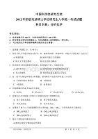 考研文档 中国科学院研究生院硕士研究生入学统一考试试题 分析化学