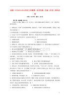 福建省泉港区第一中学2018_2019学年高一历史上学期第二次月考试题