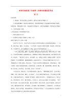 安徽省蚌埠市2019届高三语文下学期第二次教学质量检查考试试题