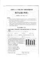 2020年安徽合肥市高三理科数学上册一模理数试题卷及答案