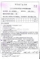考研文档 哈尔滨工业大学 硕士研究生入学考试复试试题复试