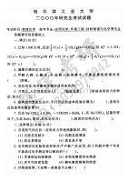 考研文档 哈尔滨工业大学研究生入学考试试题 2000-2015物理化学真题