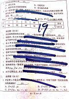 考研文档 哈尔滨工业大学 硕士研究生入学考试试题 物化真题