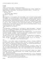 山东省济南市2020届高三期末学习质量评估语文试题附答案