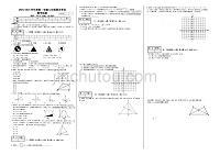 2020安徽庐阳区八年级数学上册初二期末考试数学卷(无答案)