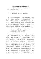 2020政协常委年终述职报告范文5篇