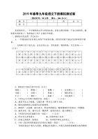 四川省营山县2018-2019学年度下期九年级中考模拟监测语文试卷附答案