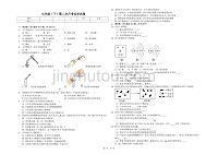 长春市九年级(下)第二次月考化学试卷解析版