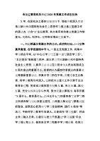 市场监管局机关书记2020年党建工作述职报告