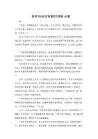 最新驻村书记纪实故事范文原创15篇