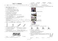 重庆市八年级(下)月考物理试卷(4月份)含答案