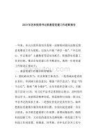 2019年区科技局书记抓基层党建工作述职报告