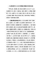 办公室支部书记2020年抓基层党建工作述职报告