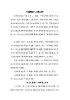 最新作文预测高考语文作文热点话题素材-中国制造