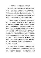 民政局书记2020年抓党建工作述职报告