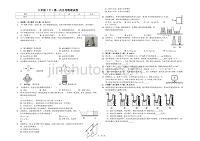 重庆市八年级(下)第一次月考物理试卷含答案