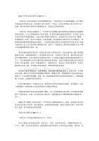 2020年茶花女读后感范文800字(一)