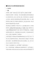 (人力资源套表)诺皮特公司人事考核制度的基本观点(doc 30页)