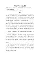山东省德州市陵城区2019-2020学年高二12月月考语文试题附答案