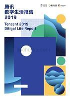2019腾讯数字生活报告