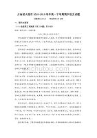云南省大理市2018-2019学年高一下学期期末考试语文试卷附答案