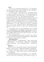 (人力资源套表)华为公司人事管理制度(doc 12页)
