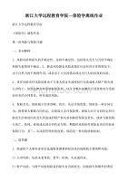 浙江大学远程教育学院--保险学离线作业