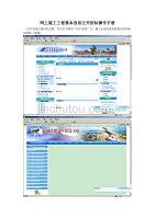 (招标投标)网上施工工程基本信息公开招标操作手册