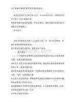 关于加强中国特色新型智库建设的意见