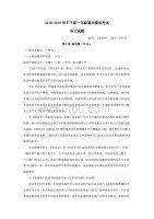 四川省遂宁市2018-2019学年高一下学期期末模拟语文试题附答案