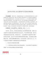 2019年中国工业互联网平台发展形势展望